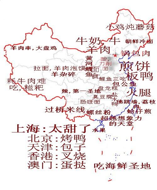 好吃的人心中的中国地.jpg